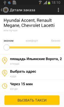 СМТ Такси screenshot 4