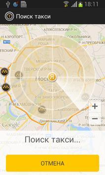 СМТ Такси screenshot 5