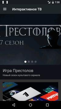 Интерактивное ТВ - Alpha (Unreleased) poster