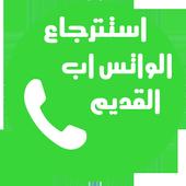 استرجاع الواتس اب القديم icon