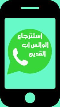 استرجاع الواتس اب القديم screenshot 1