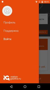 ROSTOVGAZETA screenshot 2