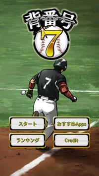 禁断の走塁ゲーム : 背番号7 poster
