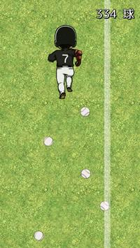 禁断の走塁ゲーム : 背番号7 screenshot 1