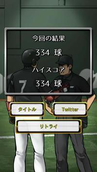 禁断の走塁ゲーム : 背番号7 screenshot 2