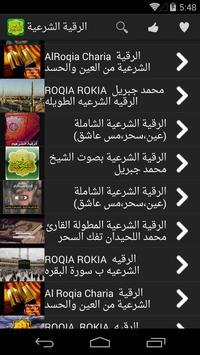 الرقية الشرعية من العين apk screenshot