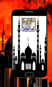 رقية شرعية صوتية لناصر القطامي للتحصين والعلاج poster