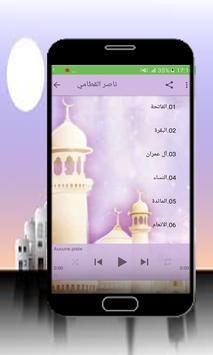 رقية شرعية صوتية لناصر القطامي للتحصين والعلاج screenshot 1