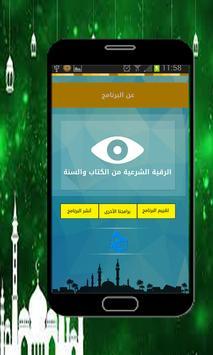 رقية شرعية صوتية لناصر القطامي للتحصين والعلاج screenshot 2