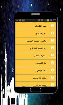 رقية شرعية صوتية لناصر القطامي للتحصين والعلاج screenshot 3