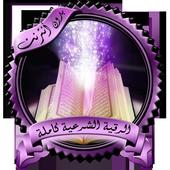 Al-Rakeya Al-Shariah complete without Net icon