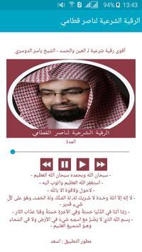 الرقية الشرعية لناصر القطامي apk screenshot