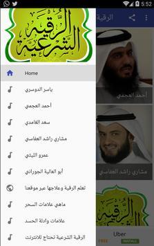 الرقية الشرعية screenshot 6