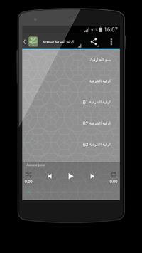 الرقية الشرعية مكتوبة ومسموعة apk screenshot