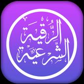 ruqyah al shariah from quran icon