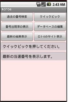 掴め!ロト6 poster