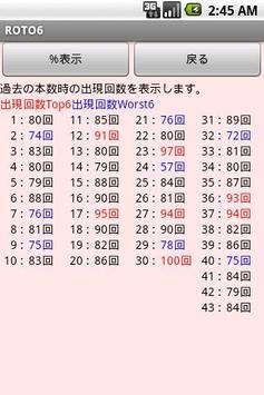 掴め!ロト6 screenshot 1