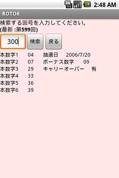 掴め!ロト6 apk screenshot