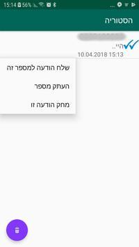 קוויק ווצאפ screenshot 5