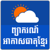 Icona Khmer Weather Forecast