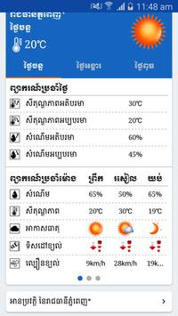 Khmer Weather Forecast screenshot 1