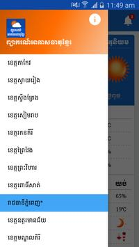 Khmer Weather Forecast screenshot 2