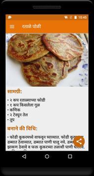 Roti Recipe in Marathi screenshot 3