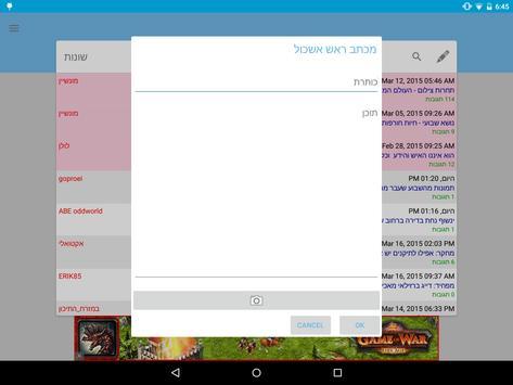 רוטר נט apk screenshot