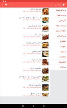 وصفات حلو وحادق screenshot 6