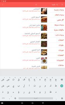 وصفات حلو وحادق screenshot 7