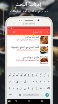 وصفات حلو وحادق screenshot 1
