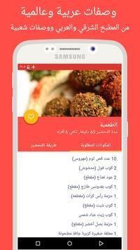 وصفات حلو وحادق screenshot 2