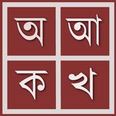 Parboti Bangla Keyboard icon
