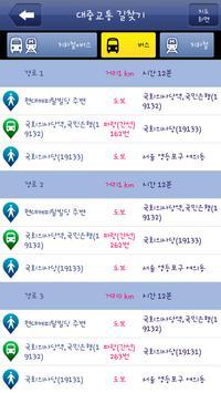 걸음길도우미 screenshot 4