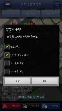 걸음길도우미 screenshot 1