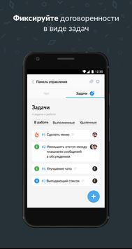 Rovertask screenshot 3