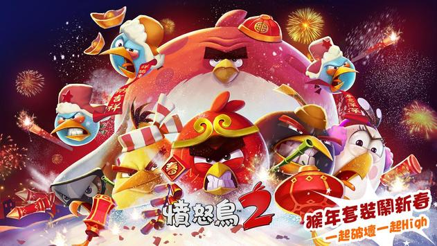 Angry birds 2 apk download free casual game for android apkpure angry birds 2 poster voltagebd Images