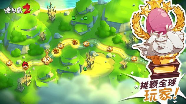 Angry Birds 2 screenshot 15