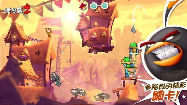 憤怒鳥2 تصوير الشاشة 1