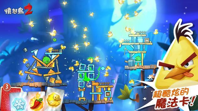 Angry Birds 2 screenshot 8