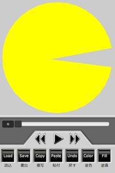 2次元ベクトルアニメーションツール「Lination」 screenshot 1