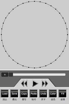 2次元ベクトルアニメーションツール「Lination」 screenshot 2
