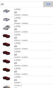 CarCatalog - 自動車検索 poster