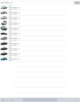 CarCatalog - 自動車検索 apk screenshot