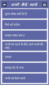 Bhabhi Kaise Pataye poster
