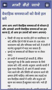 Bhabhi Kaise Pataye screenshot 1