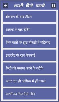 Bhabhi Kaise Pataye screenshot 2