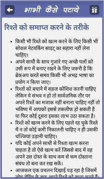 Bhabhi Kaise Pataye screenshot 3