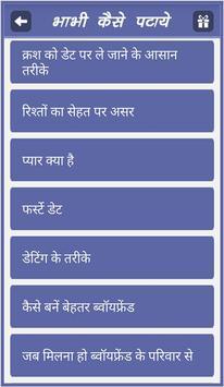 Bhabhi Kaise Pataye screenshot 4