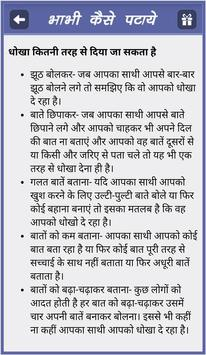 Bhabhi Kaise Pataye screenshot 5